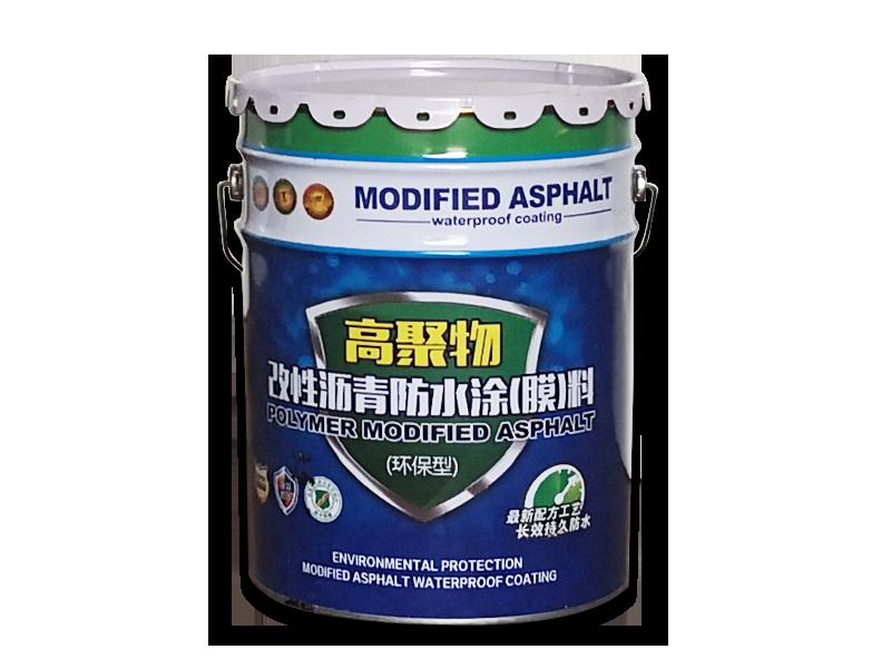 高聚物改性沥青防水涂料(液体卷材)